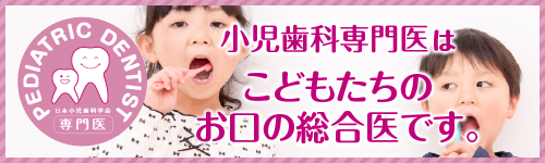 小児歯科専門医のご案内